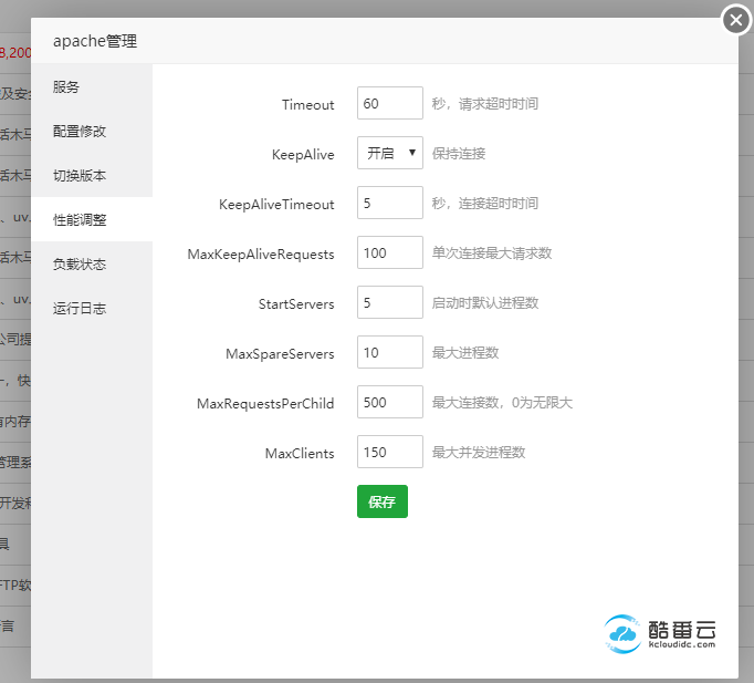 BT宝塔面板Apache性能配置参考