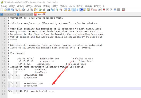 windows10系统如何更改本地hosts文件 ?