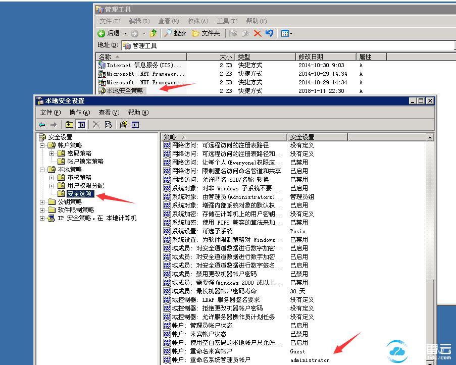 如何更改Windows系统服务器管理员账户Administrator