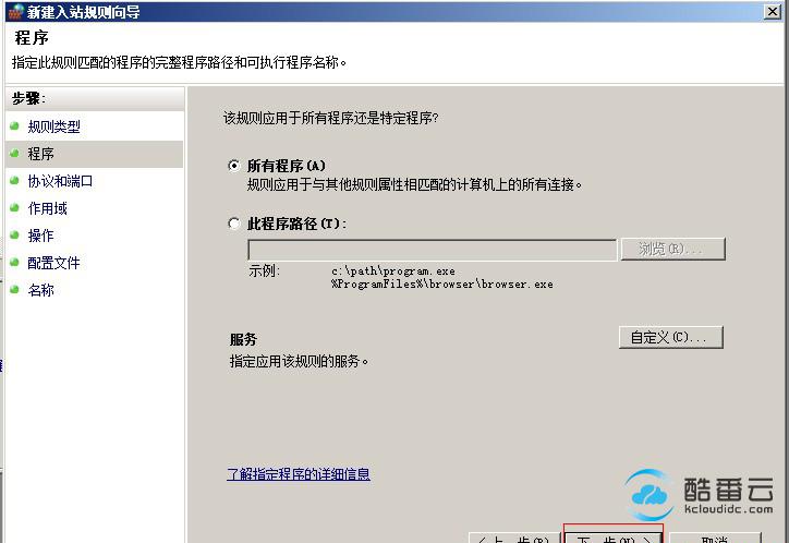 服务器Windows 08系统防火墙黑白名单添加图文教程
