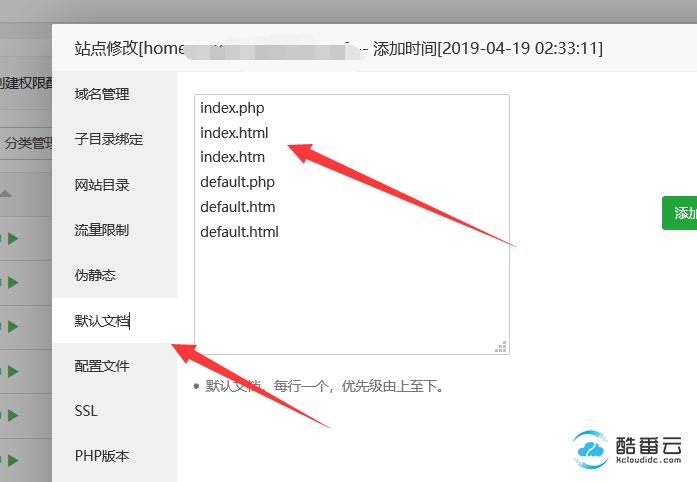 BT宝塔面板建站如何去除域名index.html显示 ?