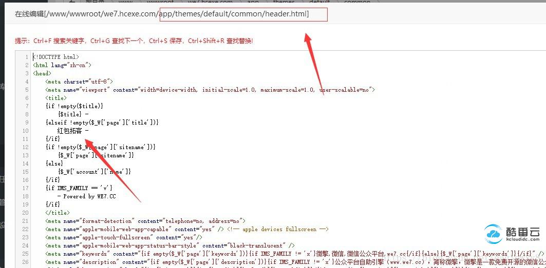 微擎默认公众号微擎团队版权怎么修改?