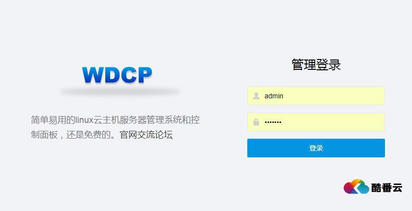 wdcp如何修改面板默认8080端口?