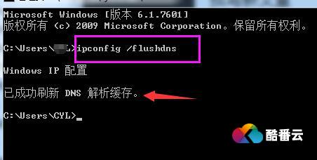 本地电脑更新dns缓存命令图文讲解