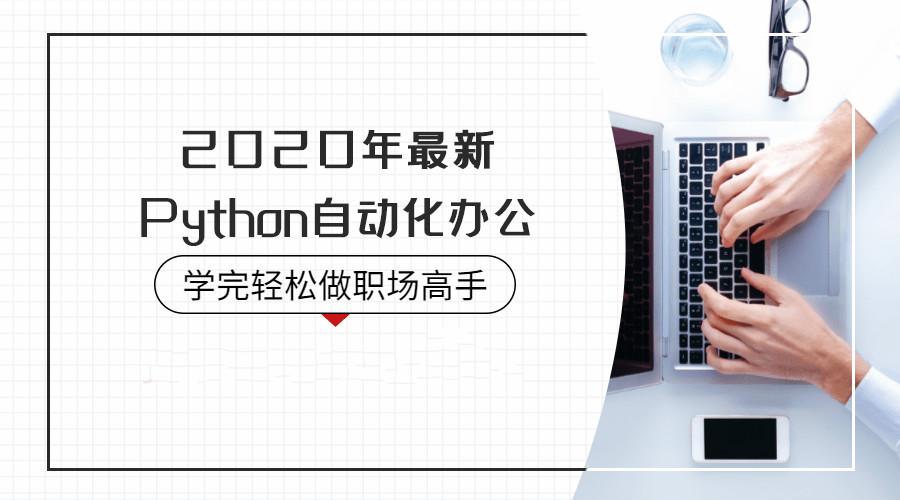 2020年Python自动化办公,轻松做职场高手无压力!-爱资源网 , 专注分享实用软件工具&资源教程